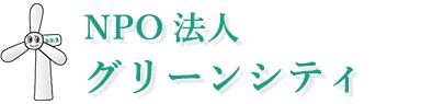 NPO法人 グリーンシティ